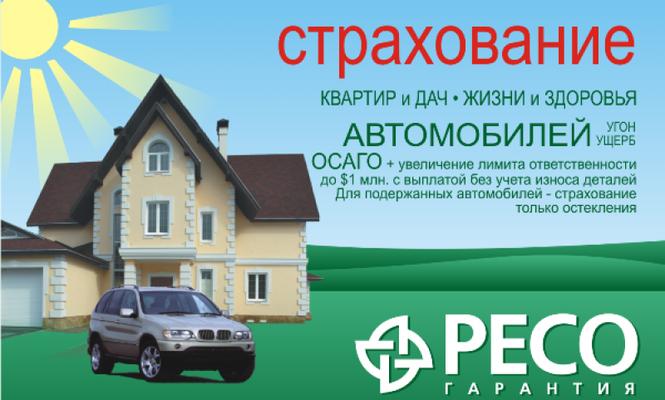 Онлайн страхование осаго ресо официальный сайт